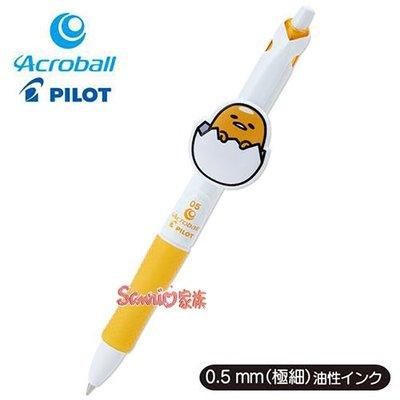 《東京家族》日本製 PILOT 蛋黃哥 0.5mm極細 油性原子筆 黑色