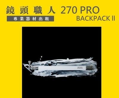 ☆ 鏡頭職人☆ :::: 270 Pro backpack 二代 出租 GOPRO  台北市 新北市 桃園