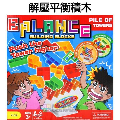 ◎寶貝天空◎【解壓平衡積木】俄羅斯方塊,智力平衡積木,搖搖樂平衡積木,桌遊遊戲玩具,闔家歡樂疊疊樂