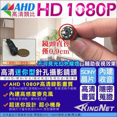 監視器 微型針孔密錄器 超迷你針孔攝影機鏡頭 AHD 1080P 不可見光紅外線夜視 SONY晶片 內建高感度收音麥克風 新北市