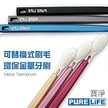 SGS 驗證無毒 牙刷 環保牙刷 金屬牙刷 護齦牙刷  軟毛牙刷 牙間刷 盥洗用品 更勝 小麥秸稈牙刷 台灣公司貨