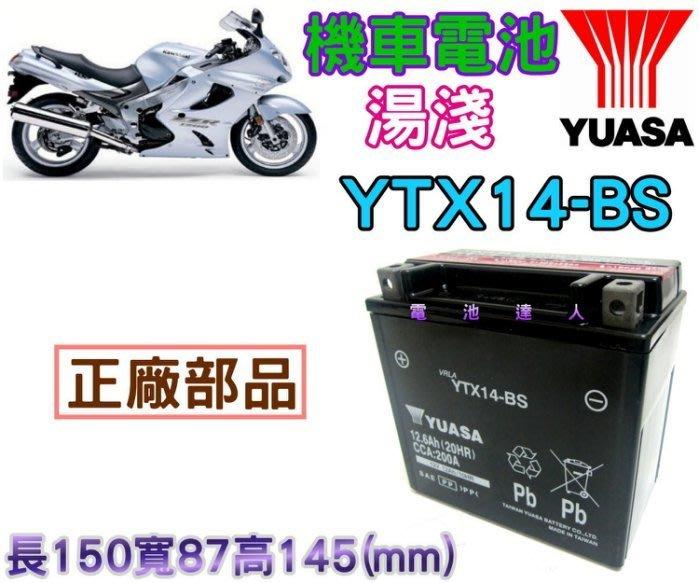 《鋐瑞電池》YUASA 湯淺 重機 機車電池 YTX14 GTX14 捷穎 GT 650 光陽 三陽