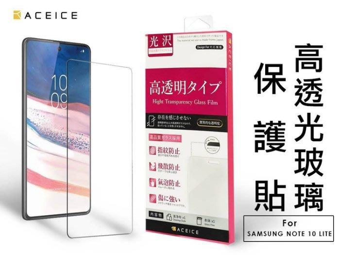 【櫻花市集】全新 SAMSUNG Galaxy Note 10 Lite 專用頂級鋼化玻璃保護貼 日本原料非滿版