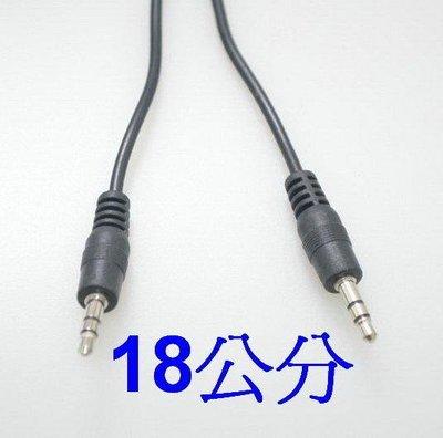 愛批發【新品】全新 3.5mm 立體聲 雙公音源線【線長18公分】 2公 公公 音箱 手機 耳機 可用 高雄市