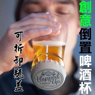 創意瓶蓋倒置杯 飲料啤酒汽水杯玻璃子 ...