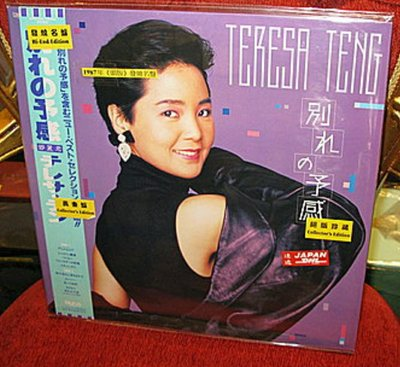 Teresa Teng 鄧麗君 1987 全新日本頭版黑膠 LP