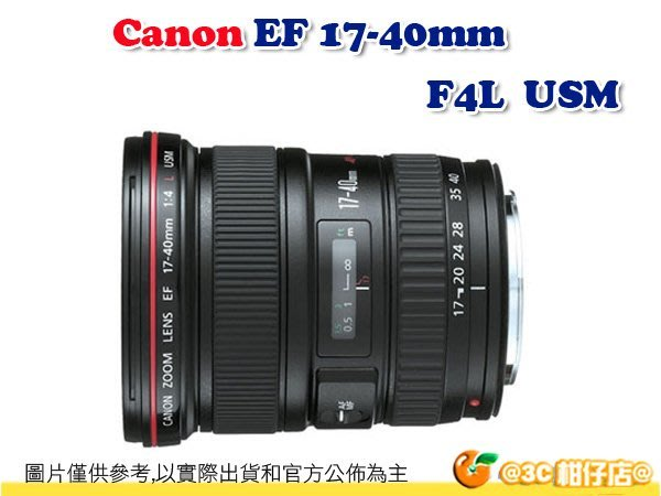 Canon EF 17-40mm f/4 L USM 廣角鏡頭 小三元 平行輸入 平輸水貨 一年保固 17-40