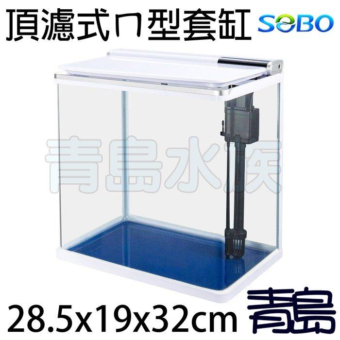 K。青島水族。T620FW中國SOBO松寶-頂濾式ㄇ型套缸 含LED燈+沉馬過濾+溫度監控=S/白