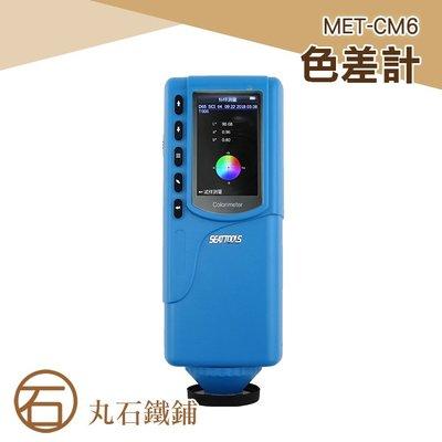 《丸石鐵鋪》色差儀 測色儀 便攜式 色差計 油墨 塗料 油漆 色差計  MET-CM6