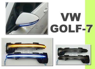 小亞車燈*全新 VW GOLF7 GOLF7.5 專用 後視鏡 動態流光 跑馬 方向燈 啟動一抹藍