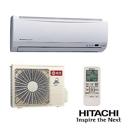 HITACHI日立 10-11坪 變頻冷暖分離式冷氣 RAS-63YK1/RAC-63YK1