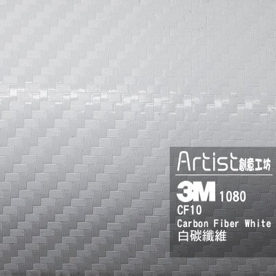 【Artist阿提斯特】正3M Scotchprintl 1080 CF10碳纖維白花紋車貼專用膠膜