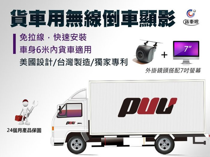 普利汽車影音科技 大型車 貨車 巴士 卡車 無線 倒車鏡頭 倒車顯影+7吋螢幕 套件組合 8V-36V 台灣製造