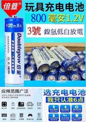 【購生活】倍量 3號 AA 1.2V DP-800mAh 低自放電充電電池 鎳氫充電電池 充電電池 南投縣