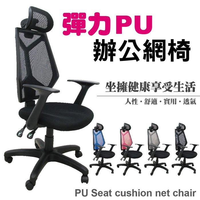 【椅統天下】多機能 彈力PU辦公椅/電腦椅
