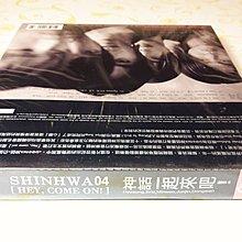 [影音小舖] 神話 SHINHWA Vol.04 HEY, Come on! CD 全新未拆封