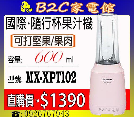 《B2C家電館》【直購價↘$1390~現打果汁帶著走~營養更加分】【國際~隨行杯果汁機】MX-XPT102