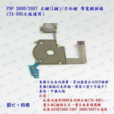 PSP 3000 3007 左鍵 L鍵 方向鍵 導電膜排線 新板TA-095用 / 按鍵故障DIY維修