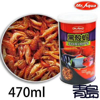 Q。。。青島水族。。。U-MR-005台灣Mr.Aqua水族先生--高營養乾燥黑殼蝦==470ml