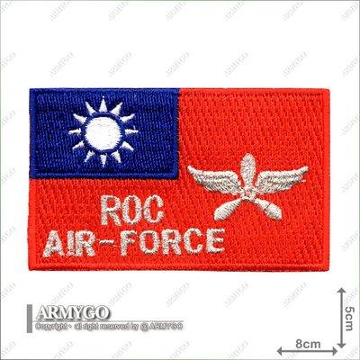 【ARMYGO】中華民國國旗+空軍徽 繡章 (彩色版)(5x8公分)