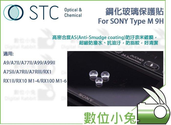 數位小兔【STC SONY Type M 9H 鋼化玻璃 保護貼】保護膜 鋼化膜 玻璃貼
