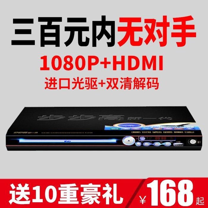 〖起點數碼〗步步高新一代DVD播放機小型VCD影碟機家用兒童高清EVD光盤播放器