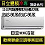 『免費線上估價到府估價』HITACHI日立冷氣 12-15坪頂級變頻單冷分離式冷氣RAS-90JK/RAC-90JK