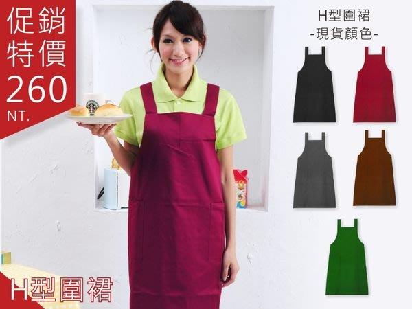 H型高級全身圍裙☆5色A2