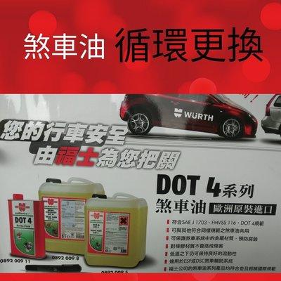 煞車油 循環更換 豐田 本田 福特 三菱 日產 各車系適用