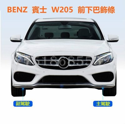 BENZ 賓士 W205 下巴 前槓 保桿 改裝 C200 C250 C300 C43 C63 飾條 裝飾 改裝