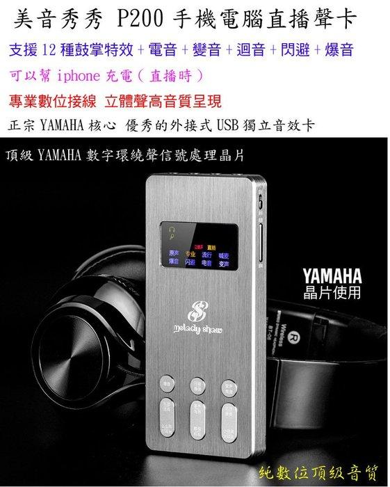 同森然播吧3代lightning接口iPhone邊播邊充電美音秀秀P200高音質手機直播聲卡12特效電音變音送166音效