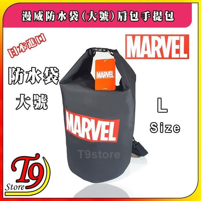 【T9store】日本進口 Marvel (漫威) 2種用途防水袋肩包 手提包 (L大號20L)