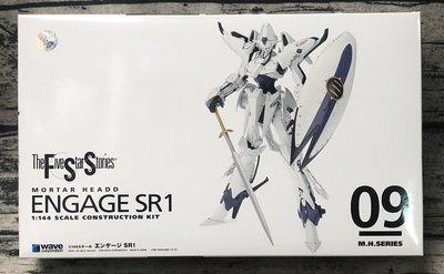《GTS》WAVE 1/144 五星物語#09 ENGAGE SR1,組裝模型 21413