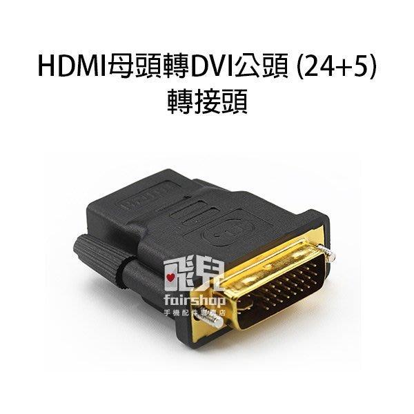 【飛兒】高品質超清晰不失真 HDMI 母頭 轉 DVI 公頭 (24+5) 轉接頭 鍍金接頭 雙向轉接頭