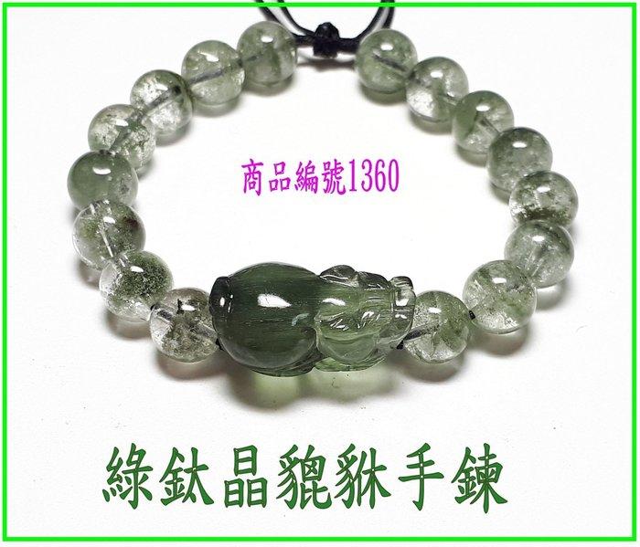 可享95折【綠鈦晶貔貅手鍊】編號1360/貔貅滿5000元送專用精油