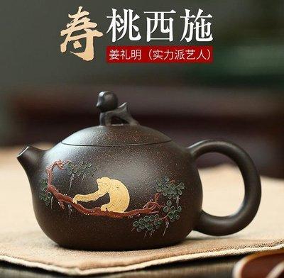 代理加盟原礦宜興黑金砂壽桃西施紫砂壺手工泥繪傳統茶壺【銘軒】817號