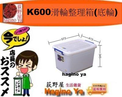 荻野屋 K600滑輪整理箱(底輪)/換季收納/滑輪整理箱/棉被置物箱/衣服收納/搬家收納/K-600/直購價