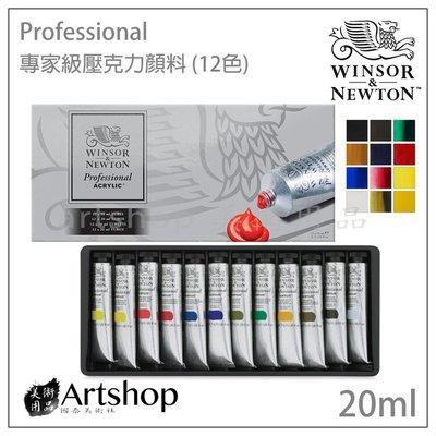 【Artshop美術用品】英國 溫莎牛頓 Professional 專家級壓克力顏料 20ml (12色)