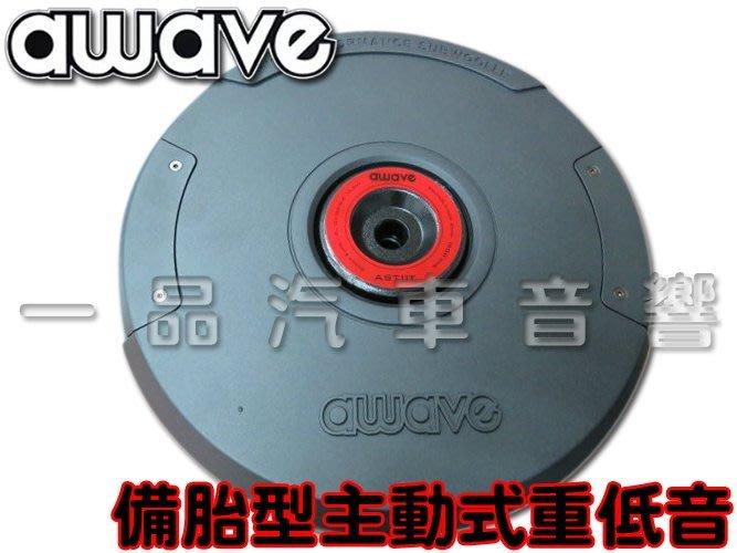 一品. awave 愛威 備胎型主動式重低音.內建擴大機.不佔空間.效果超優 AST11T