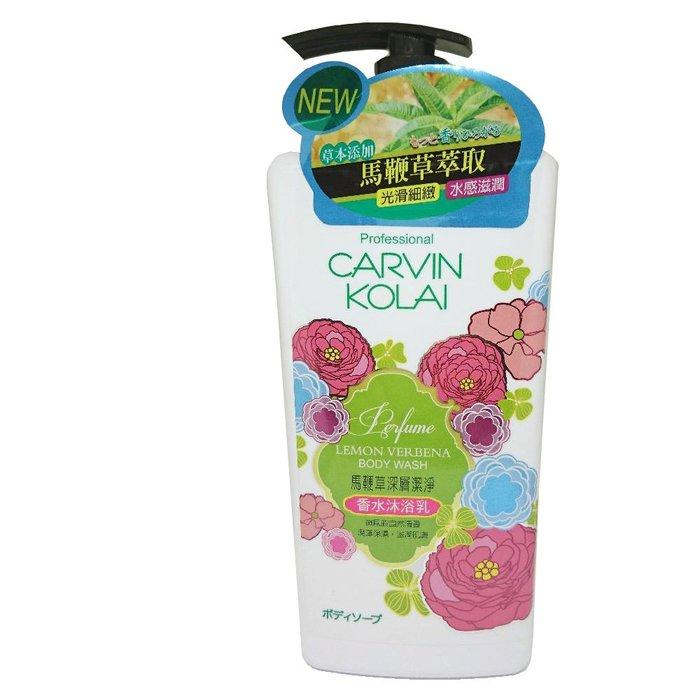 馬鞭草深層潔淨香水沐浴乳