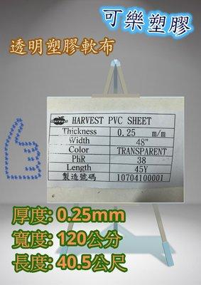 透明軟質膠布 透明布 PVC透明膠布 厚0.25mm 防塵布 防水布 防風布