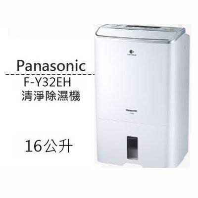 anasonic 國際 F-Y32EH 清淨除濕機 16公升