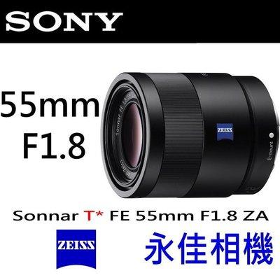 永佳相機_SONY FE 55mm F1.8 ZA SEL55F18Z 蔡司 公司貨 ~現貨中~