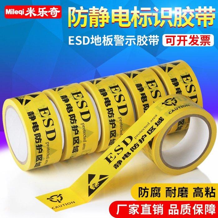 ESD靜電防護區域防靜電標識膠帶地板地面警戒線貼地標PVC警示膠帶(規格尺寸不同價格不同)
