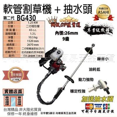 可刷卡分期 日本化油器 輕量化|送抽水頭|BC430 軟管背負式割草機/引擎割草機43CC 非TB-43
