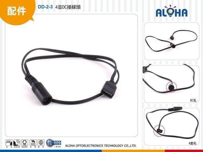 LED專用接頭【DD-2-3】4並DC接線頭(56cm) 串接 電子材料配件 變壓器 控制器 快速接頭