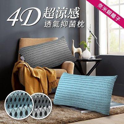 【精靈工廠】奈米銀離子。4D超涼感透氣抑菌枕/兩色可選 (B0056)