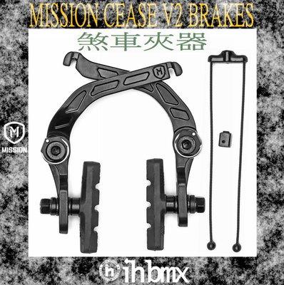 [I.H BMX] MISSION CEASE V2 BRAKES 煞車夾器 FixedGear/街道車/特技腳踏車
