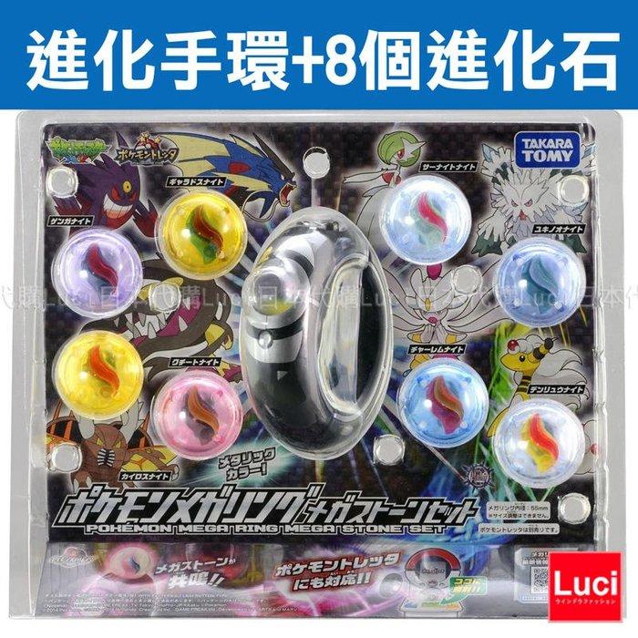 日本 Takara Tomy Plus 銀黑色 超進化手環 + 8個進化石 寶可夢 神奇寶貝 MEGA進化 LUC代購