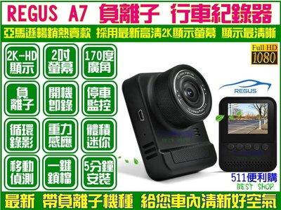 [新品上架送16G] Regus A7 單鏡頭 搭負離子 行車紀錄器 - 2K顯示螢幕 1080P 預防假車禍 歐美熱銷